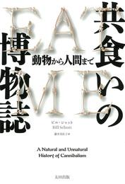 『共食いの博物誌——動物から人間まで』 著:ビル・シャット