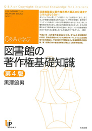 『Q&Aで学ぶ 図書館の著作権基礎知識 第4版』 著:黒澤節男