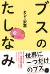 『ブスのたしなみ』カレー沢薫