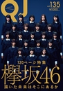 クイック・ジャパンvol.135