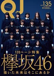 『クイック・ジャパンvol.135』 著:欅坂46