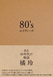 『80's エイティーズ ある80年代の物語』 著:橘玲