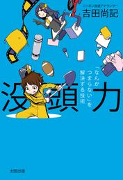 『没頭力 「なんかつまらない」を解決する技術』 著:吉田尚記