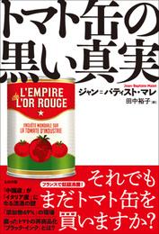 『トマト缶の黒い真実』 著:ジャン=バティスト・マレ