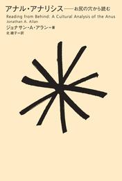 『アナル・アナリシス――お尻の穴から読む』 著:ジョナサン・A・アラン