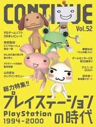 『CONTINUE Vol.52』 著:ゲームセンターCX、プレイステーション