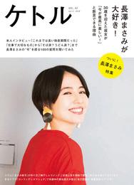 『ケトル VOL.42』 著:小島よしお、東出昌大、正田真弘、長澤まさみ