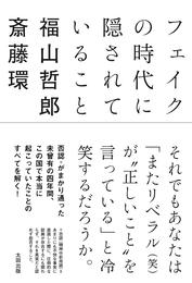 『フェイクの時代に隠されていること』 著:斎藤環、福山哲郎