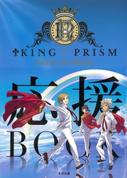 『KING OF PRISM PRIDE the HERO 応援BOOK』 著:KING OF PRISM PRIDE the HERO