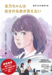 『志乃ちゃんは自分の名前が言えない オフィシャルブック』南沙良×押見修造×湯浅弘章×…