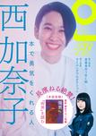 クイック・ジャパンvol.139
