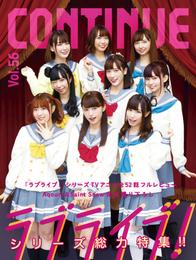 『CONTINUE Vol.56』 著:TV『ラブライブ!』シリーズ
