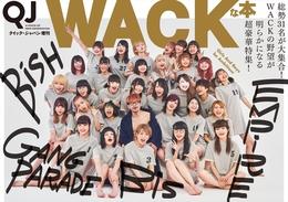 『クイック・ジャパン増刊 『WACKな本』』 著:BiS、BiSH、EMPiRE、GANG PARADE