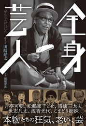 『全身芸人ーー本物(レジェンド)たちの狂気、老い、そして芸のすべて』 著:田崎健太