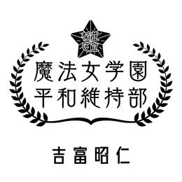 『杉並区立魔法女学園平和維持部』 著:吉富昭仁