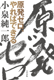 『原発ゼロ、やればできる』 著:小泉純一郎
