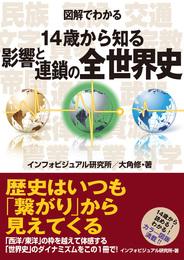 『図解でわかる 14歳から知る影響と連鎖の全世界史』 著:インフォビジュアル研究所、大角修