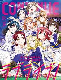 『CONTINUE Vol.58』 著:『ラブライブ!』シリーズ
