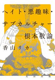 『ヘイト・悪趣味・サブカルチャー 根本敬論』 著:香山リカ