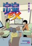 『ピコピコ少年EX』押切蓮介