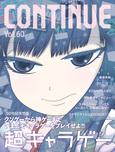 『CONTINUE Vol.60』KENN×アユニ・D(BiS…