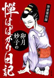『完全復刻版 卯月妙子の憚はばかり日記』 著:卯月妙子