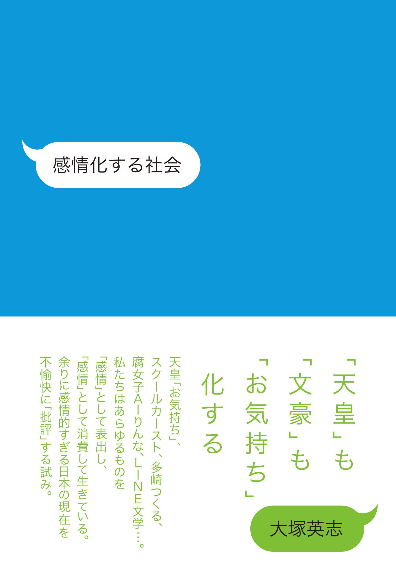 大塚英志『感情化する社会』