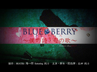 BLUE.BERRY予告編を見る