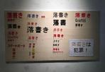 〈エセ渋谷〉としての「似非シブヤ」展