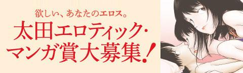 「太田エロティック・マンガ賞」大募集