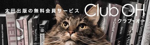 Club OH[クラブ・オー] - 太田出版の無料会員サービス