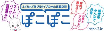 無料Webマガジン「ぽこぽこ」