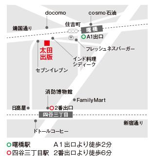 太田出版・周辺地図