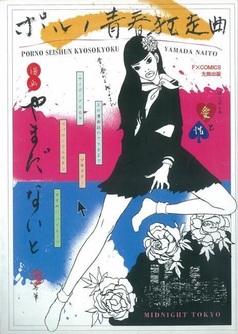 ポルノ青春狂走曲 - 太田出版