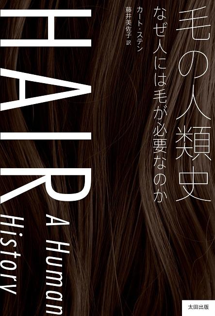 毛の人類史 なぜ人には毛が必要...