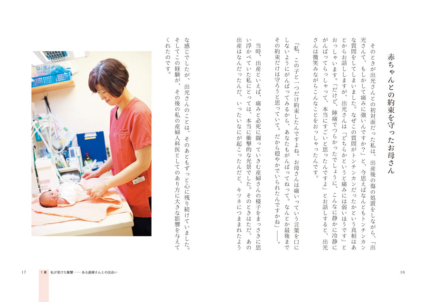 『「母性スイッチ」で最高の出産を』ページサンプル1