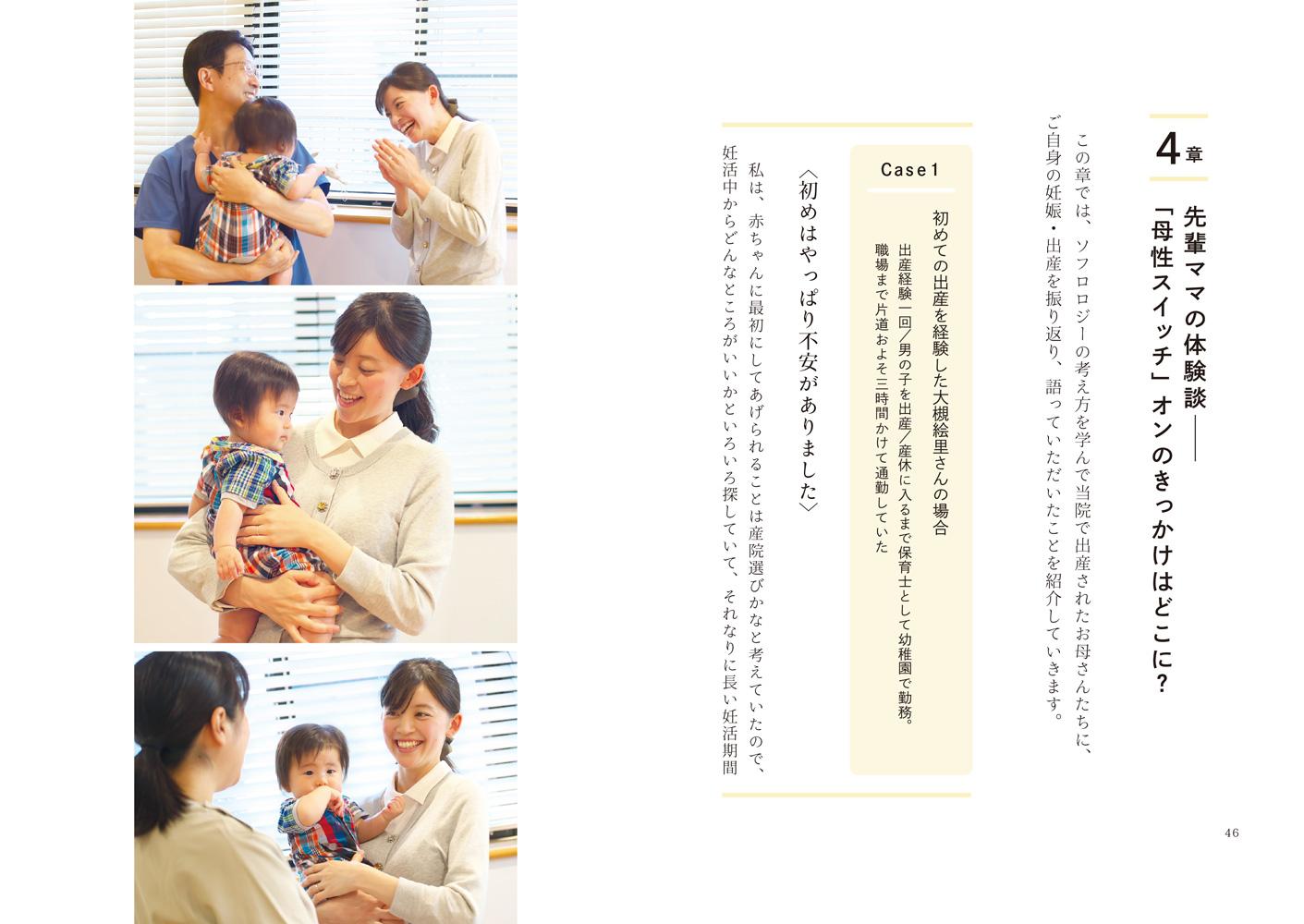 『「母性スイッチ」で最高の出産を』ページサンプル3