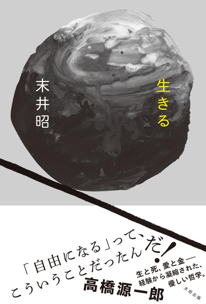 生きる - 太田出版