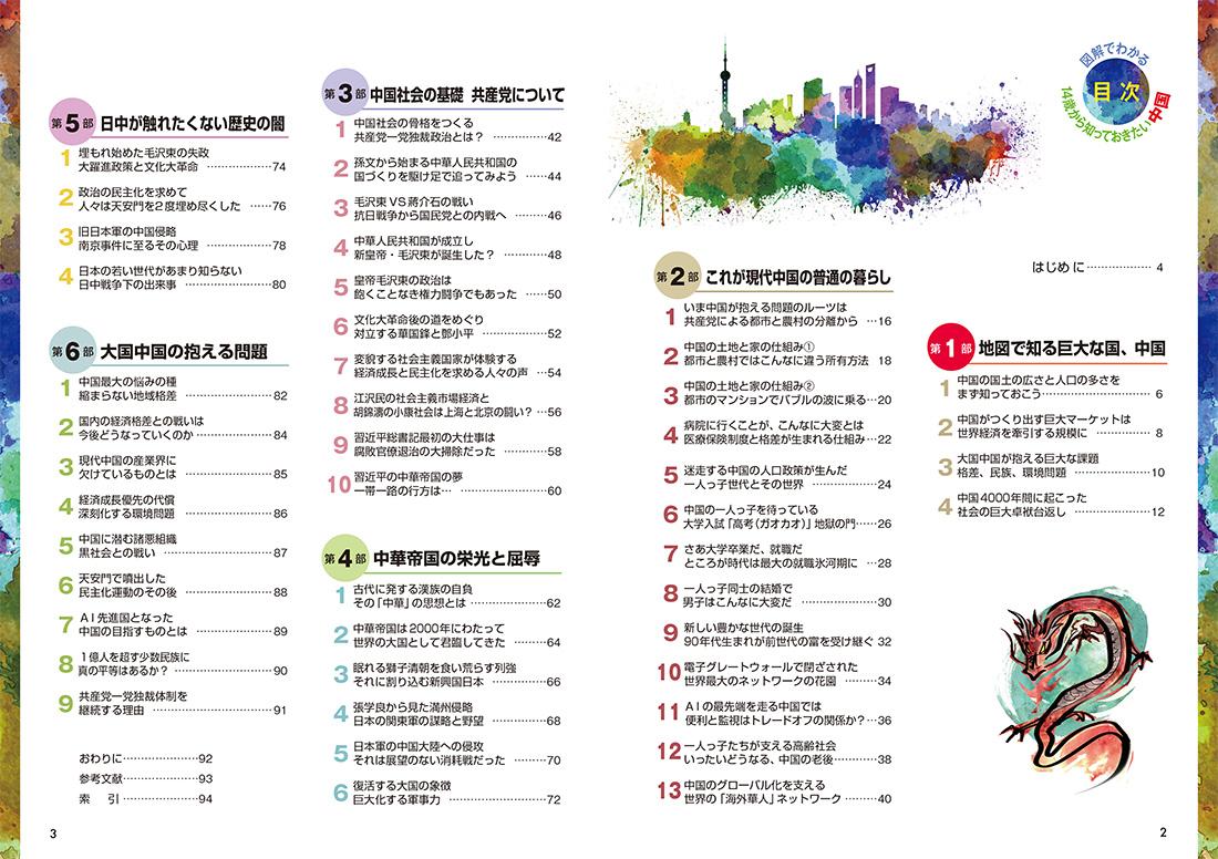 『図解でわかる 14歳から知っておきたい中国』ページサンプル1