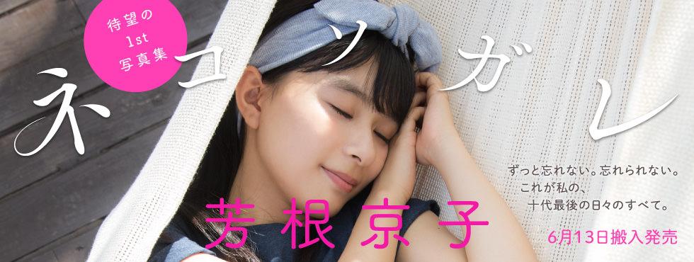 芳根京子ファースト写真集 ネコソガレ