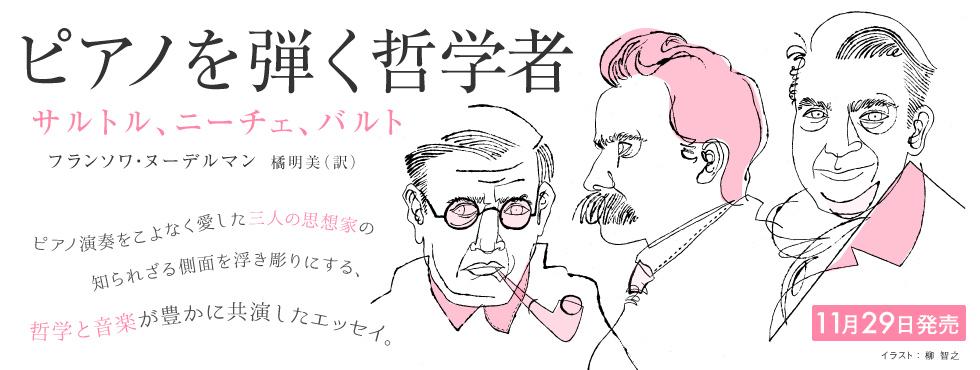 ピアノを弾く哲学者 サルトル、ニーチェ、バルト