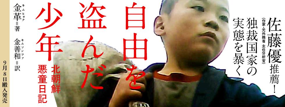 自由を盗んだ少年 北朝鮮 悪童日記
