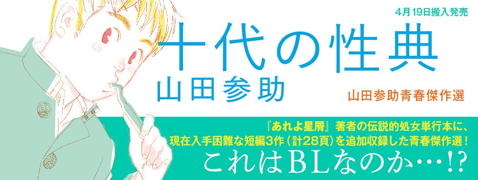 十代の性典 山田参助青春傑作選
