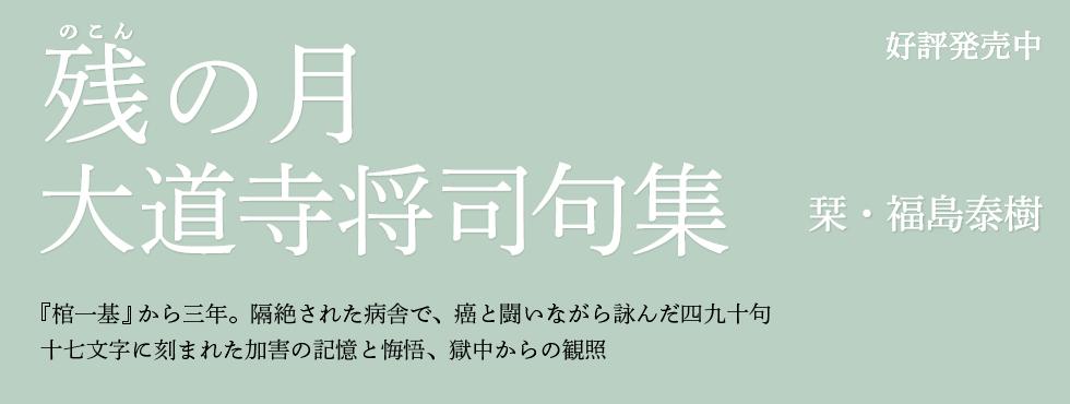 残(のこん)の月 大道寺将司句集