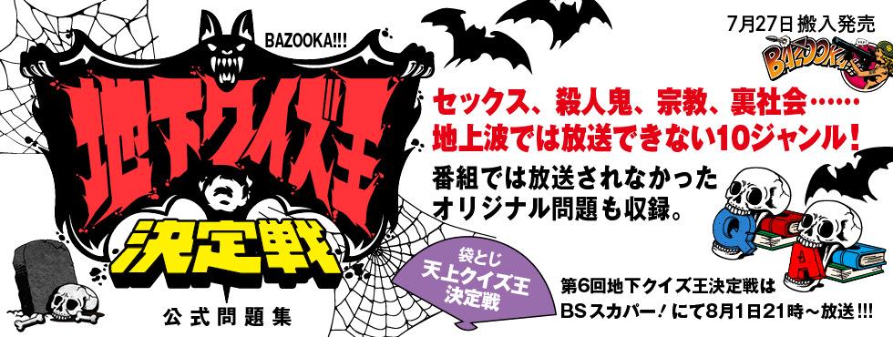BAZOOKA!!! 地下クイズ王決定戦 公式問題集