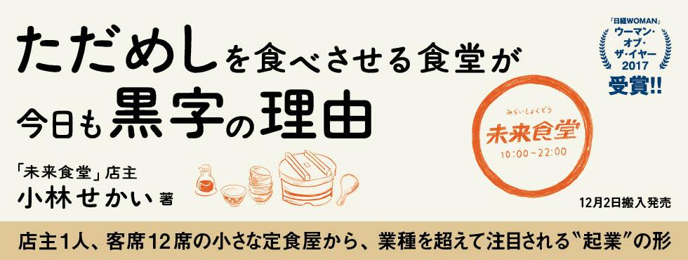 ただめしを食べさせる食堂が今日も黒字の理由