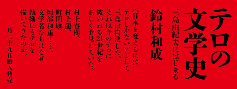 テロの文学史 三島由紀夫にはじまる