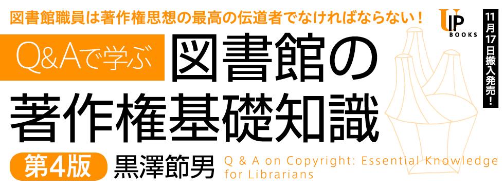 Q&Aで学ぶ 図書館の著作権基礎知識 第4版