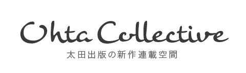 新作連載空間「Ohta Collective」