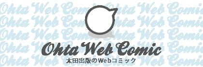 Web連載コミックサイト「Ohta Web Comic」